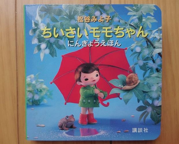 小さいモモちゃん 人形絵本