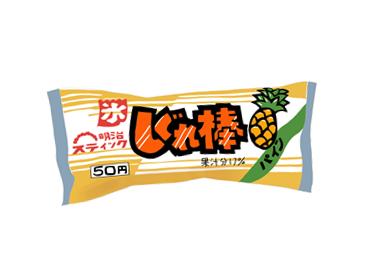 昭和の懐かしいアイス 明治しぐれ棒