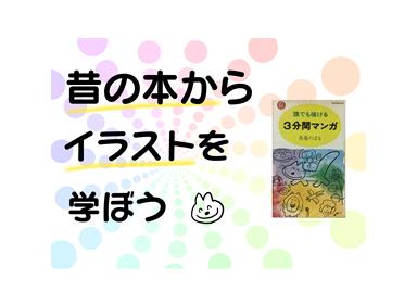 昭和の本からイラストを学ぼう