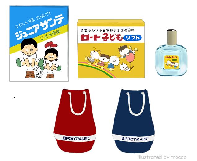 昭和のプールの道具 目薬 水泳袋 イラスト
