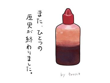 懐かしい昭和の赤チン イラスト