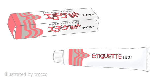 昭和 歯みがき粉 エチケットライオン パッケージ