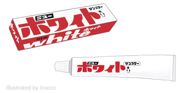 昭和 歯みがき粉 サンスター ホワイト パッケージ
