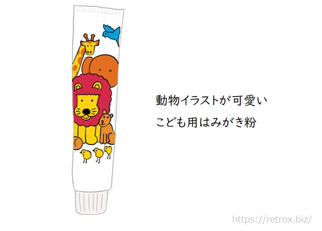 昭和 ライオン 子供用歯みがき粉 パッケージ
