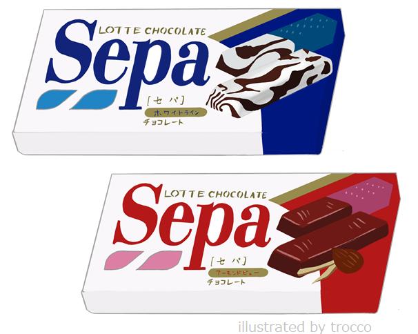 ロッテ チョコレート セパ 2種類チョコレート