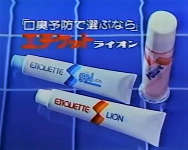 80年代 エチケットライオン 製品画像