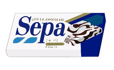 ロッテ Sepa チョコレート 平成レトロ