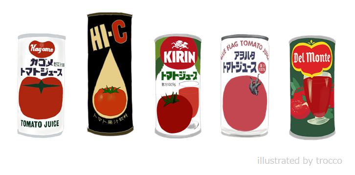 昭和 トマトジュース キリン、カゴメ、デルモンテ、コカ・コーラ、アオハタ イラスト画像