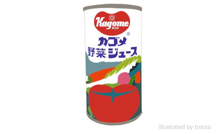 昭和 カゴメ野菜ジュース イラスト画像