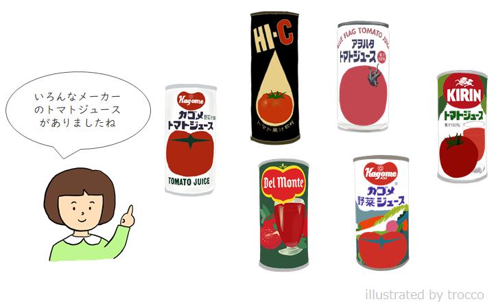 昭和はトマトジュースがブームだった