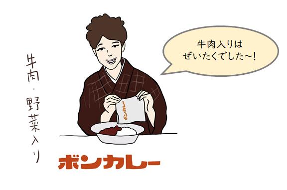 昭和 ボンカレー 牛肉入りのイラスト画像