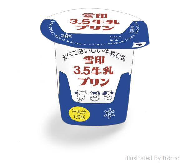 平成 雪印3.5牛乳プリン