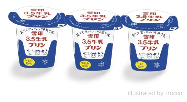 平成 雪印牛乳プリン 3連パッケージ