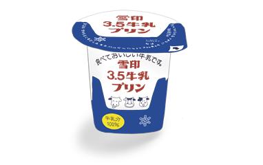 平成 雪印牛乳プリン