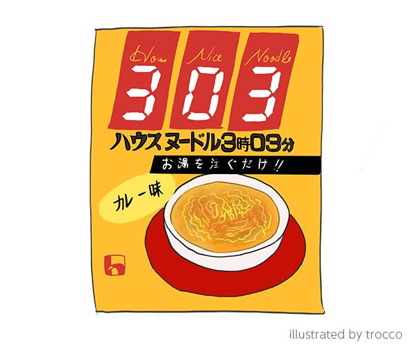 昭和 ハウス食品 303ラーメン