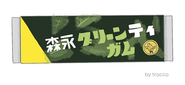 昭和37年 森永グリーンティーガム イラスト画像