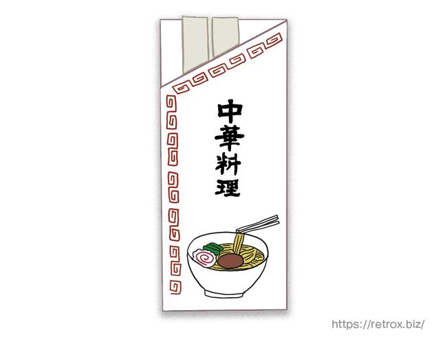 昭和 割りばし消しゴム 中華料理 イラスト画像