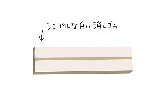 昭和 割りばし消しゴムのイラスト画像