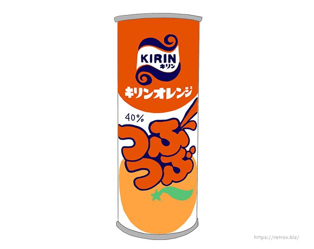 昭和 キリンオレンジ つぶつぶ
