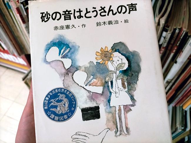 昭和の課題図書
