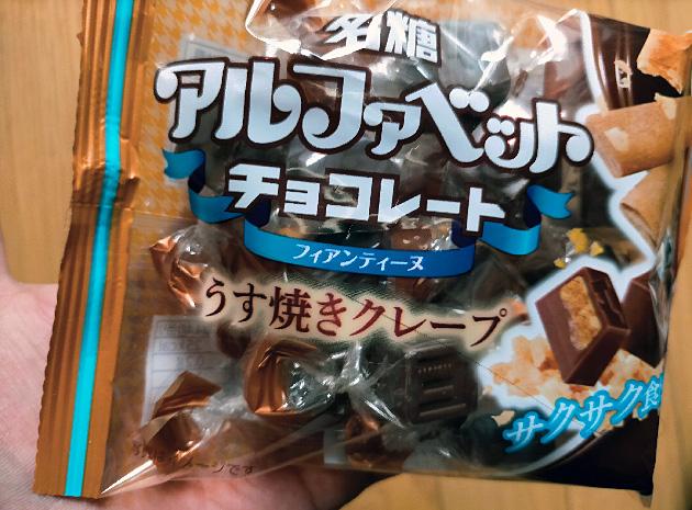名糖アルファベットチョコレート 薄焼きクレープ
