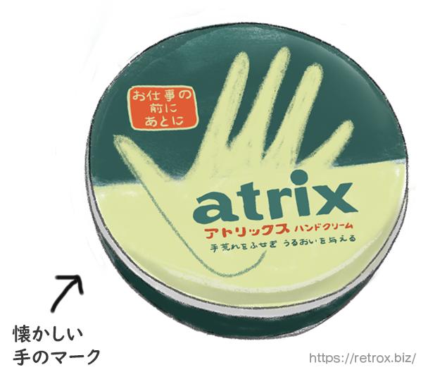 昭和のアトリックス 製品イラスト画像
