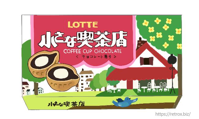 昭和のロッテ 小さな喫茶店 チョコレート菓子