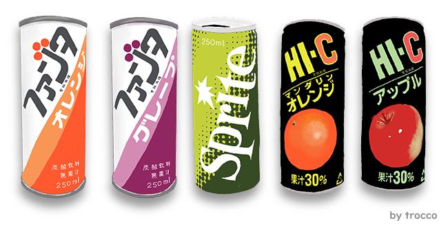 昭和 コカ・コーラ自販機で販売されていたジュース