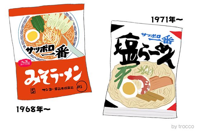 昭和 サッポロ一番 みそラーメン 塩ラーメン