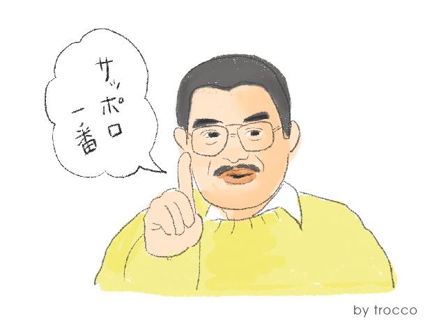 サッポロ一番 藤岡琢也さんイラスト