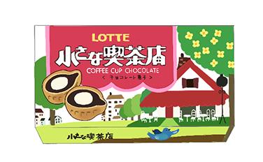 昭和 ロッテ 小さな喫茶店 ファンシーチョコ