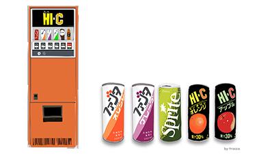 昭和の懐かしい自販機と缶ジュース