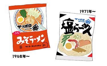 昭和のサッポロ一番 みそラーメン、塩ラーメン