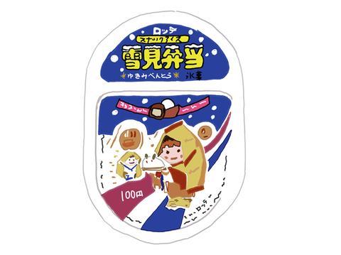 ロッテ 雪見弁当 昭和の製品画像