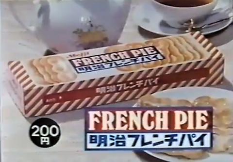 明治フレンチパイ 昭和の価格100円
