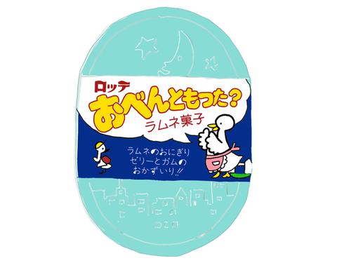 ロッテ おべんともった 昭和の製品画像