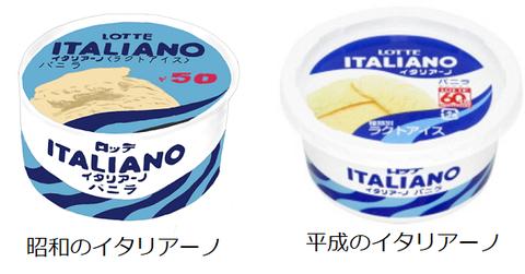 ロッテ イタリアーノ パッケージ比較