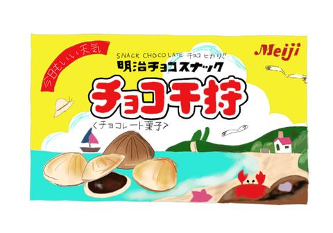 明治製菓 チョコ干狩 昭和の製品画像