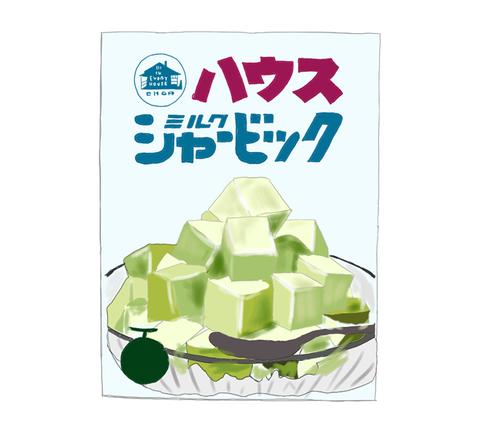 ハウス食品 シャービック 昭和当時の製品画像イラスト
