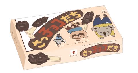 森永 さっチョコだち 昭和の製品画像