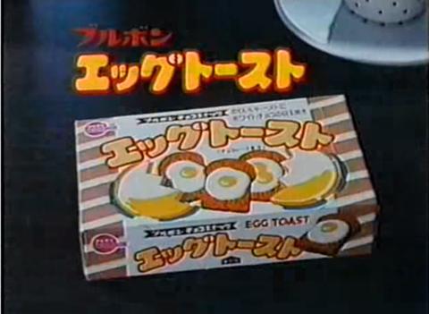 ブルボン エッグトースト 昭和の広告