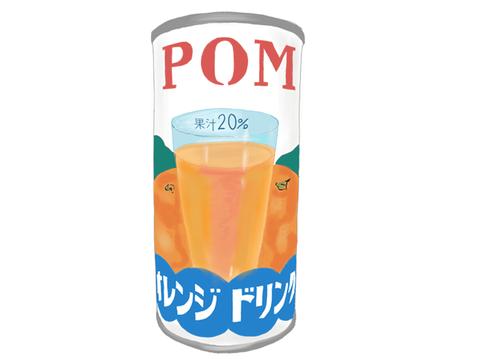 ポンジュース 昭和当時の製品画像 イラスト