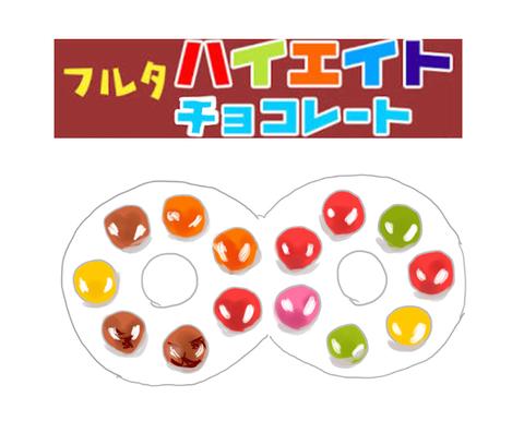 フルタ ハイエイト チョコレート 昭和の製品画像イラスト