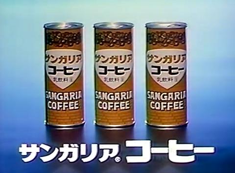 昭和のサンガリア コーヒー缶