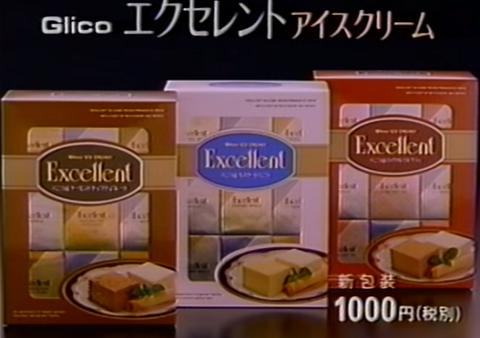 グリコ エクセレントアイスクリーム1000円