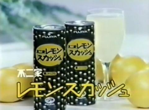 不二家レモンスカッシュ 昭和の広告