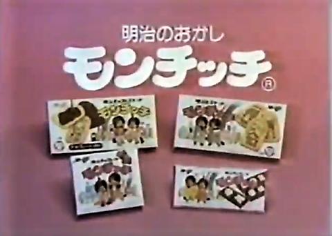 明治 モンチッチ シリーズ ラインナップ 昭和の製品画像