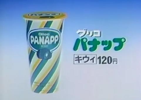 グリコ パナップ キウイ味 昭和100円