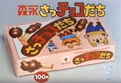 さっチョコだち 当時価格は100円