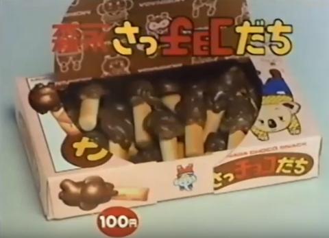 かわいいチョコスナック さっチョコだち